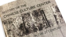 History of the Chinese Culture Center in the 21st Century […]